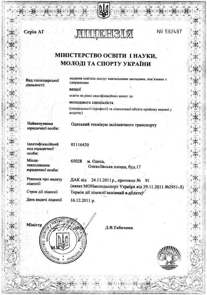Одеський коледж транспортних технологій